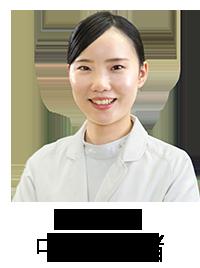 歯科医師 中川 美緒